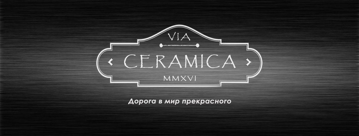 via ceramica, виа керамика