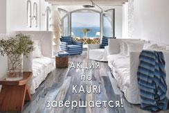 Акция по KAURI