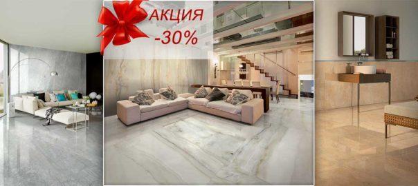 Распродажа AVA Ceramica
