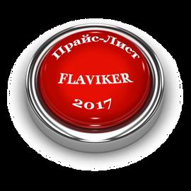 Flaviker новый прайс-лист
