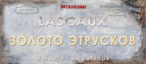 Акция Золото Этрусков