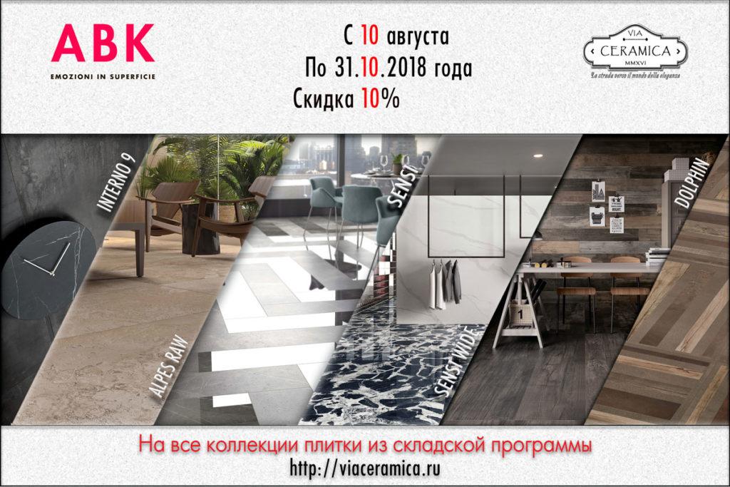 Плитка ABK Ceramiche - сезонная акция