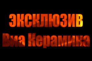 Эксклюзив Виа Керамика официальный дилер