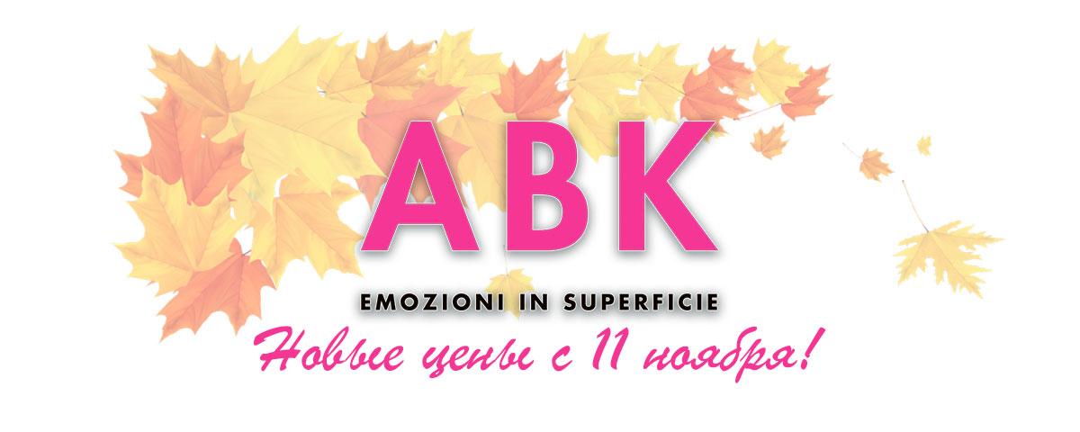 плитка ABK новые цены
