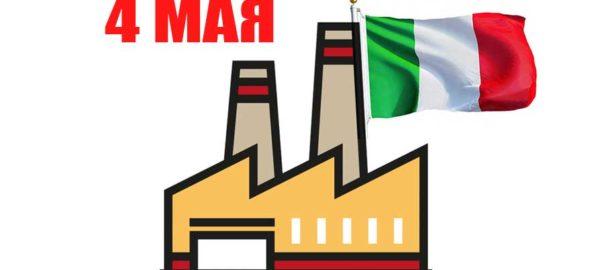 Открытие итальянских фабрик 4 мая