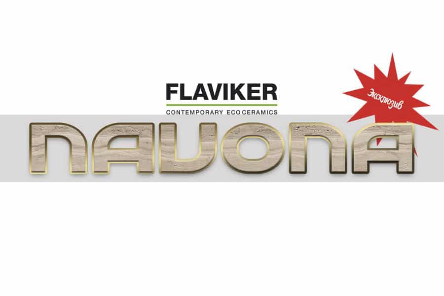 Navona Flvaiker